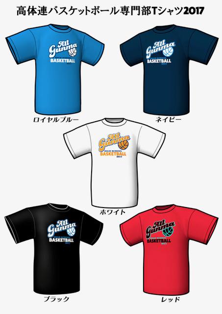 2017(平成29)年度 高体連Tシャツ