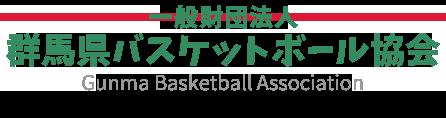 群馬県バスケットボール協会
