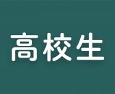 2018(平成30)年度 高体連新人大会(県大会)