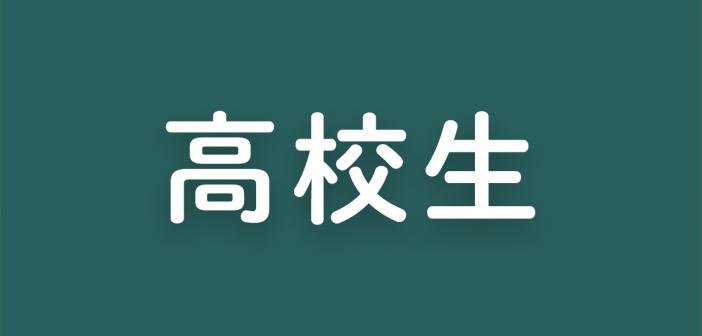 2018(平成30)年度 インターハイ予選