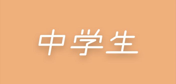 2018(平成30)年度 群馬県 中体連新人大会(県大会)