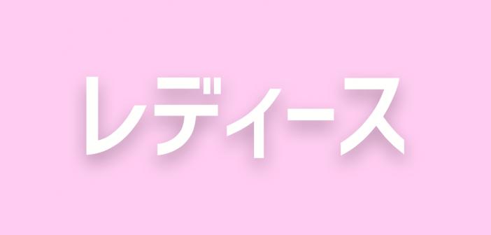 2020年度 第3回 日本社会人レディースバスケットボール交流大会(東地域)出場決定戦