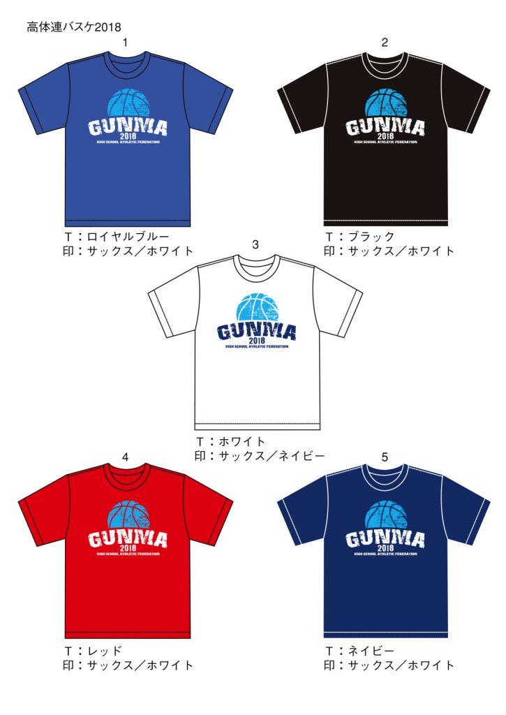 2018-koutairen-t-shirts-design