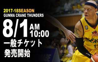 Gunma-Crane-Thunders-2017-18-Season-Ticket-Featured