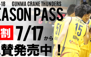 Gunma-Crane-Thunders-2017-2018-Season-Pass-Featured
