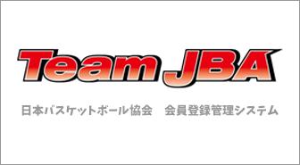 Team JBA (日本協会 会員登録管理システム)