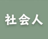 第1回 全日本社会人バスケットボール選手権 関東ブロック予選会 県代表決定戦