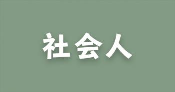 第2回 全日本社会人選手権 関東ブロック予選会 県代表決定戦