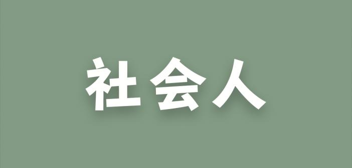 2019(平成31)年度 国体予選(成年の部) 兼  天皇杯・皇后杯 社会人連盟予選会