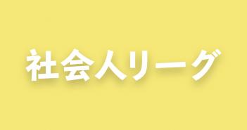 2019年度 第3回 群馬県社会人リーグ