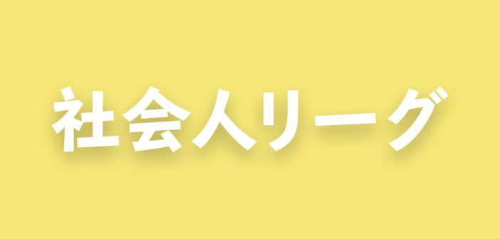 平成30年度 第2回 群馬県社会人リーグ