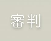 【中止】2020年度 審判部伝達講習会