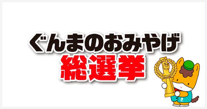 ぐんまのお土産総選挙