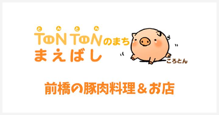 TONTONのまち まえばし