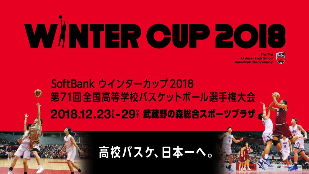 SoftBankウインターカップ2018 公式サイト