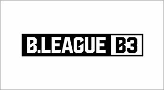 一般社団法人ジャパン・バスケットボールリーグ (B3)
