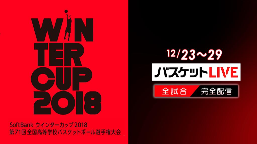 バスケットLIVE 公式サイト(SoftBankウインターカップ2018)