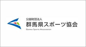 公益財団法人 群馬県スポーツ協会