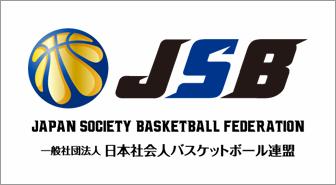一般財団法人 日本社会人バスケットボール連盟(JSB)