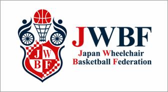 一般社団法人 日本車いすバスケットボール連盟(JWBF)