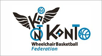 一般社団法人 関東車椅子バスケットボール連盟