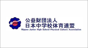 公益財団法人 日本中学校体育連盟