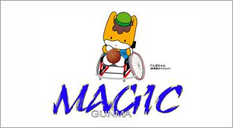 群馬マジック(車椅子バスケ)