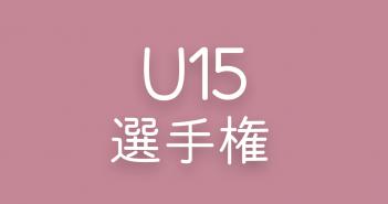第2回 群馬県U15選手権大会
