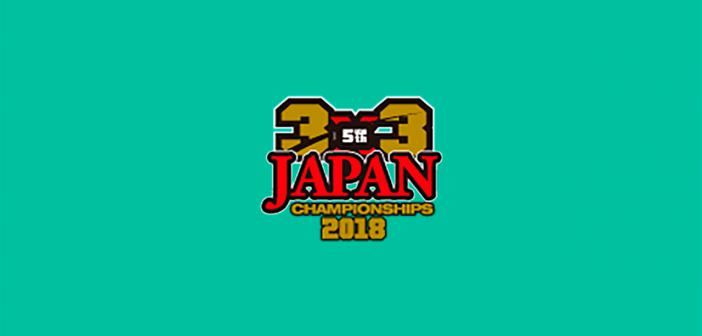 第5回 3×3 U18日本選手権大会