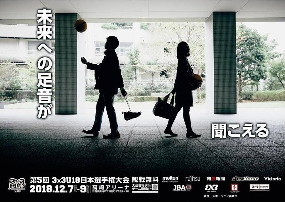 大会ポスター画像:第5回 3x3 U18 日本選手権大会