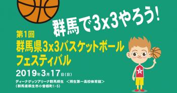第1回 群馬県3×3バスケットボールフェスティバル