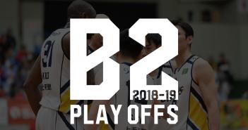 2018-19 B2プレーオフ