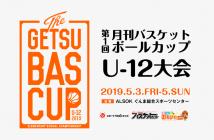 2019月バスカップU12