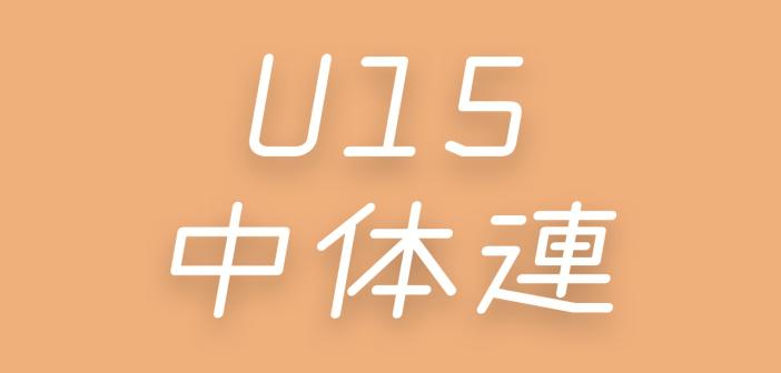 2020年度 U15部会 活動説明会(3月3日)