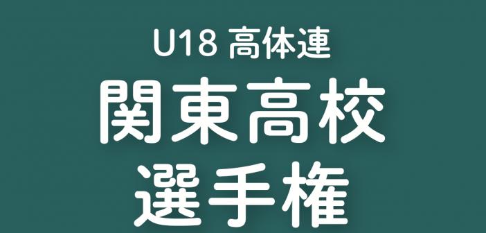 2021年度 第75回 関東高校選手権