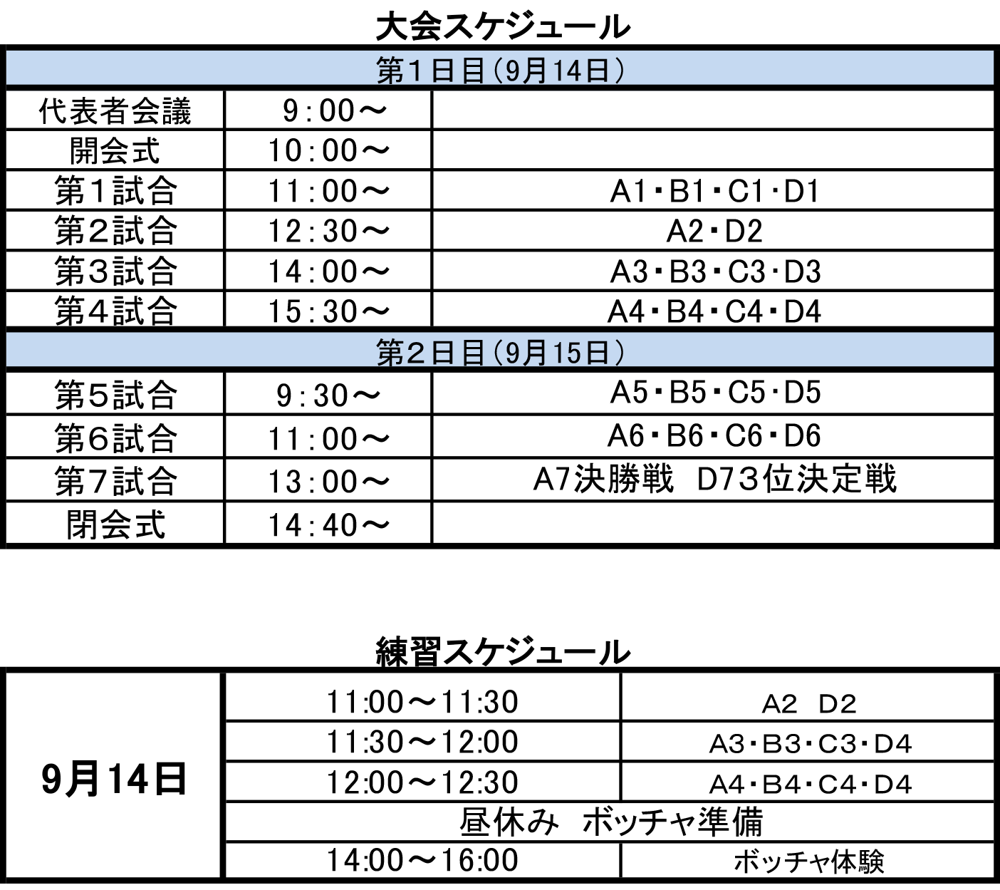 2019年度 第30回 日本選抜車椅子バスケットボール選手権大会 - スケジュール