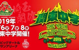 2019年度 第49回 関東中学校バスケットボール大会