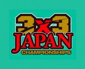 第7回 3×3 U18 日本選手権 群馬県予選
