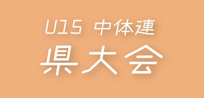 2019年度 群馬県 中体連新人大会(県大会)