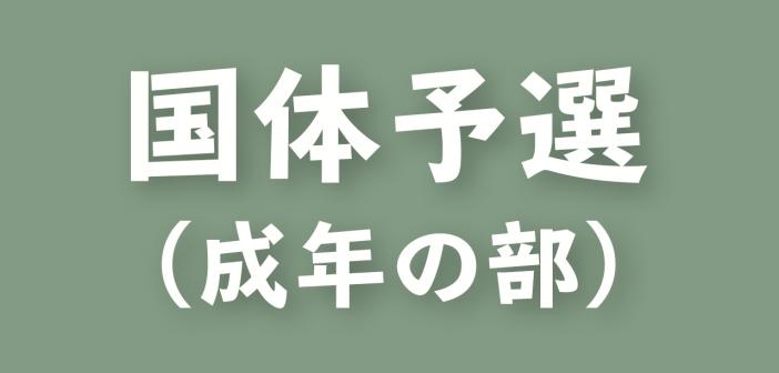 【延期】2020年度 国体予選(成年の部) 兼  天皇杯・皇后杯 社会人連盟予選会