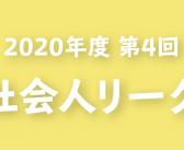 2020年度 第4回 群馬県社会人リーグ