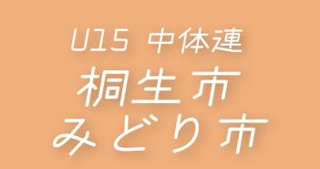 2019年度 桐生バスケフェスタ(蛭間貞夫CUP)