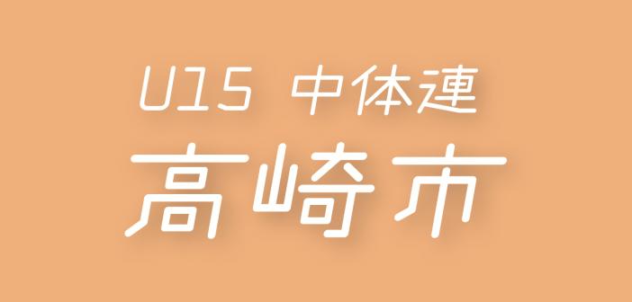 2019年度 第74回 高崎市民大会(中学生の部)