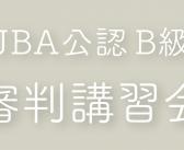 【中止】2020年度 第1回 JBA公認B級審判ライセンス更新講習会(4/4)