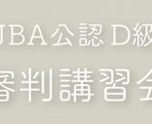 2021年度 JBA審判D級ライセンス 新規取得/昇格講習会(第1回)