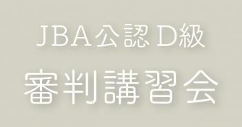 【中止】2020年度 第1回 JBA公認D級審判ライセンス新規取得講習会(4/5)