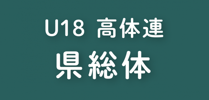 2021年度 第56回 群馬県高校総体
