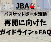 JBA バスケットボール活動再開に向けたガイドライン【第2版】