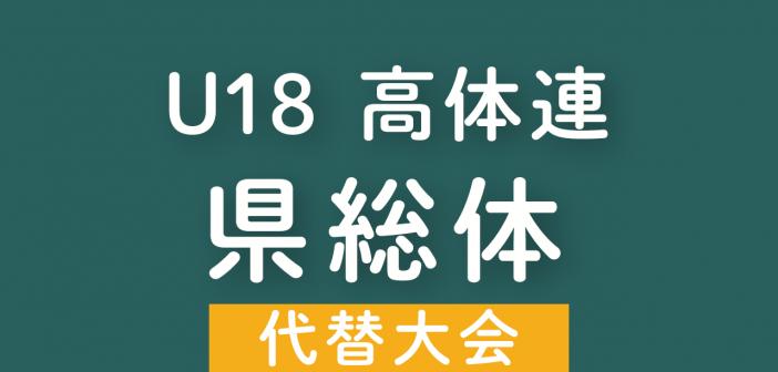 2020年度 群馬県高校総体 代替大会