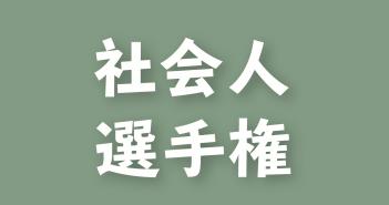 第4回 全日本社会人選手権 関東ブロック予選 出場決定戦
